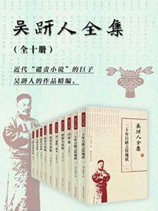 吴趼人全集(共10册)