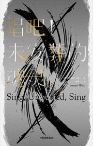唱吧!未安葬的魂灵
