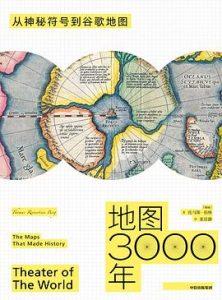 地图3000年 : 从神秘符号到谷歌地图