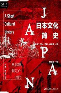 日本文化简史 : 从起源到江户时代