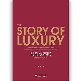 时尚永不眠 : 奢侈品行业观察