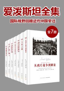 爱泼斯坦全集:国际视野回顾近代中国变迁(套装全7册)