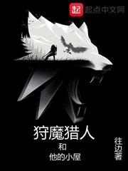 《狩魔猎人和他的小屋》(校对版全本)作者:往边