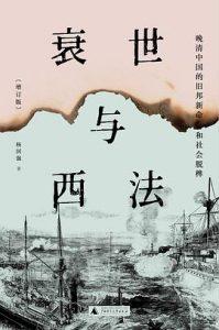 衰世与西法 : 晚清中国的旧邦新命和社会脱榫(增订本)