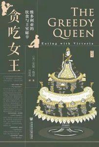 贪吃女王 : 维多利亚的饮食与王室秘辛