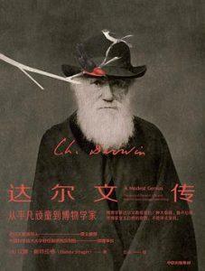达尔文传 : 从平凡顽童到博物学家