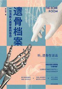 遗骨档案——一位法医人类学家的告白
