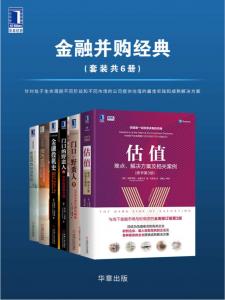 金融并购经典(套装共6册)