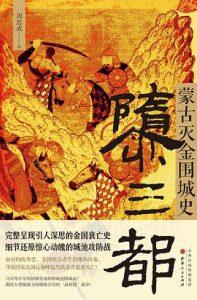 隳三都 : 蒙古灭金围城史