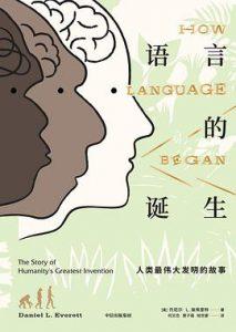 语言的诞生 : 人类最伟大发明的故事