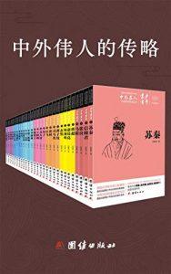 中外伟人的传略 (套装共28册)