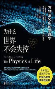 为什么世界不会失控 : 万物演化中的物理学