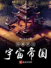 《仙秦多元宇宙帝国》(校对版全本)作者:熊二先生