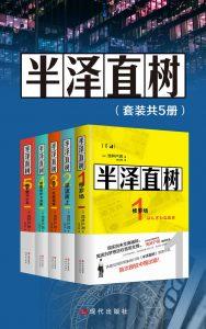 半泽直树(全五册)