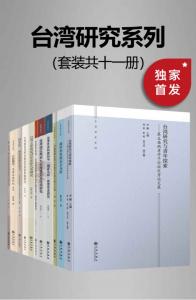 九州·台湾研究系列(套装共十一册)