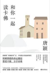 和你一起读卡佛 : 唐颖都市女性小说系列