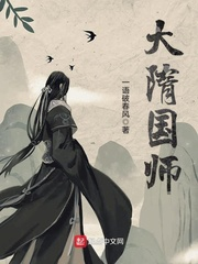 《大隋国师》(校对版全本)作者:一语破春风