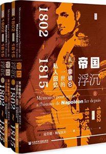 帝国浮沉:关于拿破仑一世的私人回忆(1802-1815)(套装全2册)