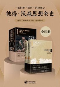彼得·沃森思想全史(全4册)