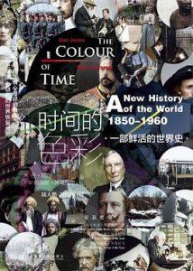 时间的色彩 : 一部鲜活的世界史,1850—1960