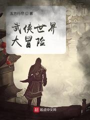 《武侠世界大冒险》(校对版全本)作者:五方行尽