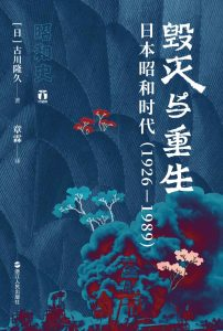 毁灭与重生 : 日本昭和时代(1926-1989)