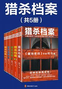 猎杀档案(全5册)(《藏地密码》作者何马打磨10年心血之作!)