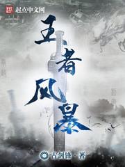《王者风暴》(校对版全本)作者:古剑锋