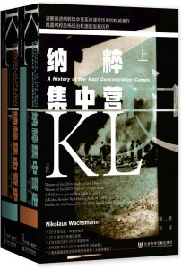 纳粹集中营史(全2册)