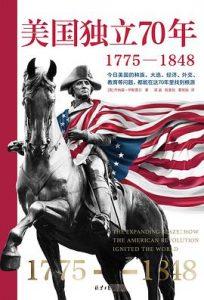 美国独立70年 : 1775—1848