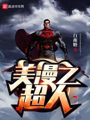 《美漫之超人》(校对版全本)作者:白蘸糖