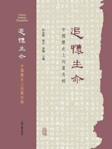 追怀生命 : 中国历史上的墓志铭