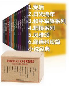 阎连科作品集(套装共8册)