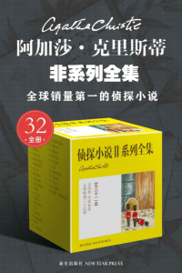 阿加莎·克里斯蒂非系列全集(全31册)