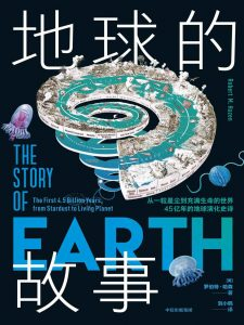 地球的故事 : 从一粒星尘到充满生命的世界,45亿年的地球演化史诗