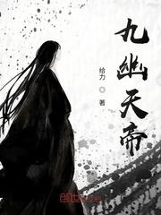 《九幽天帝》(校对版全本)作者:给力