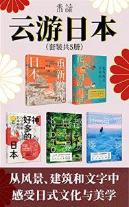 云游日本(套装共5册)