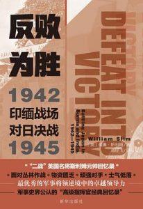 反败为胜 : 印缅战场对日决战1942—1945