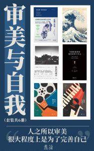审美与自我(套装6册)