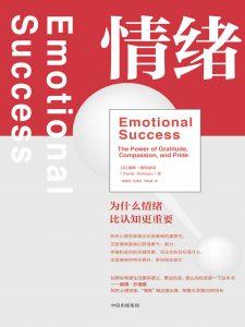 情绪 : 为什么情绪比认知更重要