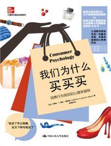我们为什么买买买 : 消费行为背后的心理学奥秘