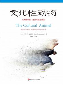 文化性动物 : 人类的本性、意义与社会生活