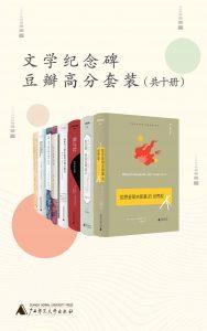 文学纪念碑豆瓣高分套装(共十册)