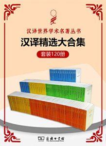 汉译世界学术名著丛书(120册精选大合集)