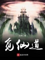 《觅仙道》(校对版全本)作者:幻雨