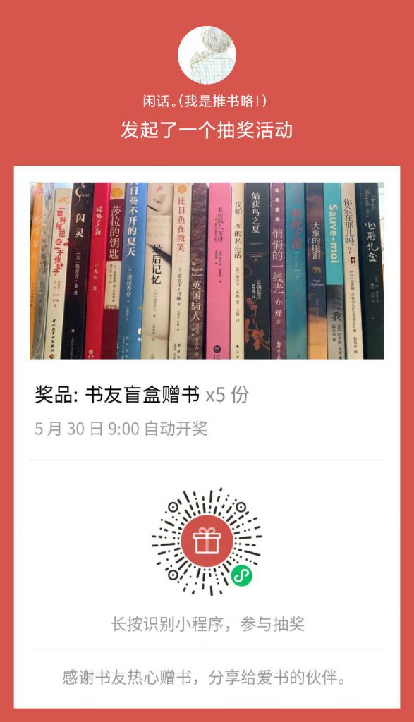 赠书活动第3期 | 感谢书友赠书 分享给爱书的朋友(一)