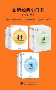 """企鹅经典小白书(全14册,企鹅经典""""市场与销售""""""""卓越领导力""""""""沟通力""""系列)"""