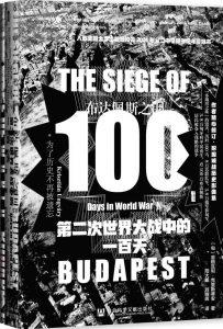 布达佩斯之围 : 第二次世界大战中的一百天