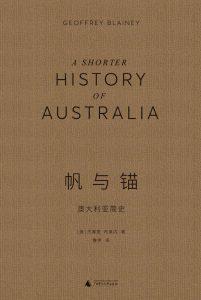 帆与锚:澳大利亚简史