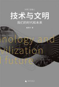 技术与文明 : 我们的时代和未来